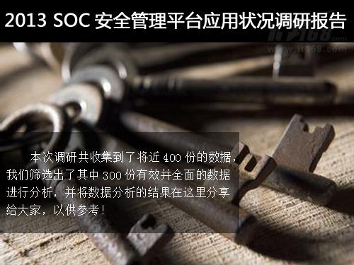 2013 SOC安全管理平台应用状况调研报告