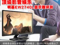 顶级影音娱乐 明基EW2740L显示器评测