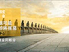2013 SAP中国商业同略会亮点预览