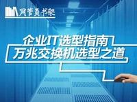 《网管员书架》10:万兆交换机选型之道