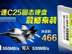 超高性价比!金速120G固态硬盘仅466元