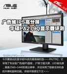 广色域IPS高分屏 华硕PA279Q显示器评测