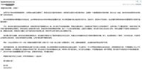 彭少彬内部邮件曝光 谈微米定位及规划