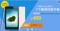 7寸最强平板七彩虹Q2京东国美499元开卖