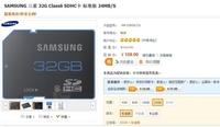全网最低价 三星32G SD卡仅需108元