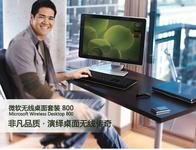 价格也软了 微软无线桌面套装800仅99元