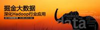 Hadoop中国技术峰会引发Hadoop 2.0风暴
