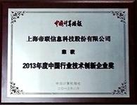 帝联获2013年度中国行业技术创新企业奖