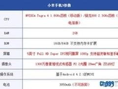 """""""倚天剑""""三九到货 小米3首发开箱评测"""