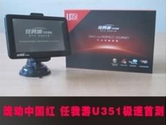 魂动中国红 任我游U351极速首测