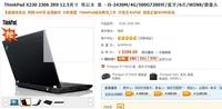 联想ThinkPad X230 23062R9特价5399元