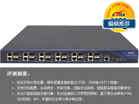 H3C SecPath F1000-C-G防火墙独家评测