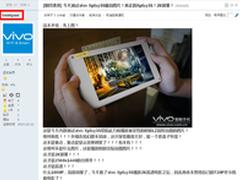 真狠心 vivo Xplay3S屏幕测试过程偷拍