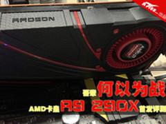 吾辈何以为战 AMD卡皇R9 290X首发评测!