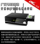 广阔节目任选 开博尔Q7智能电视盒评测