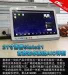 21寸惠普Slate21 首款安卓系统AIO评测