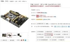 用料扎实价格给力 华硕Z87-A大板售899
