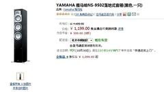 雅马哈NS-9502落地式音箱亚马逊1199元