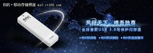 全球首款USB 3.0写保护闪存盘隆重上市!