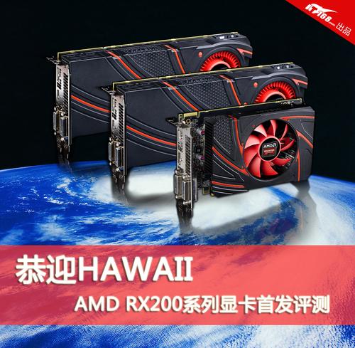 恭迎HAWAII!AMD RX200系列显卡首发评测