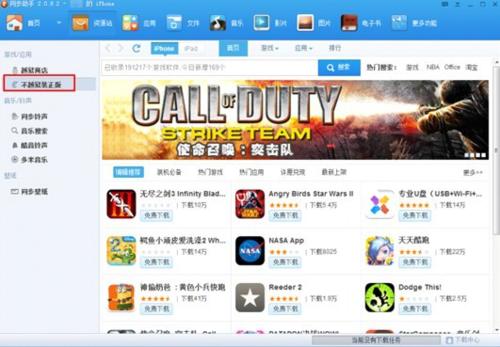 同步推教你玩转iOS7 无需越狱照样精彩!