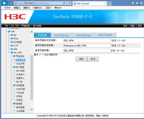 F1000 SSL VPN设置