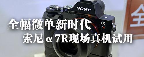 为颠覆而生 索尼全画幅a7R/a7正式发布