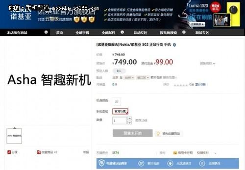 多彩果冻外观 Asha502官方旗舰店开卖