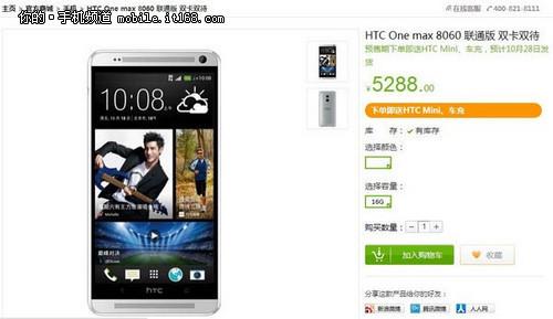 下月英国开卖  红色HTC One Mini亮相