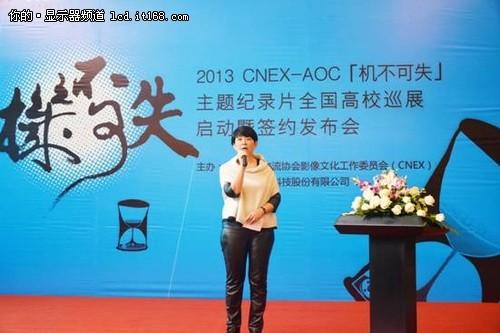 AOC携手CNEX 2013纪录片校园巡展启动
