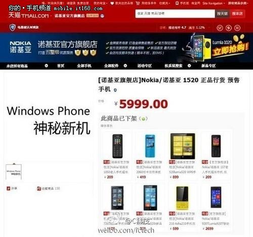 或售5999 诺基亚Lumia1520行货再曝光