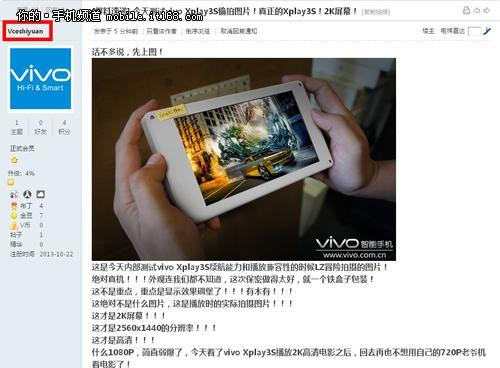 高通骁龙800 vivo Xplay3S真机运行曝光