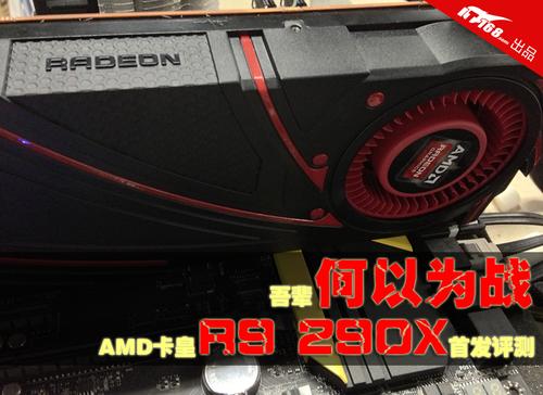 要让Titan捡肥皂 AMD发布旗舰R9 290X