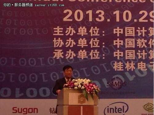 HPC China 2013大会在广西桂林胜利召开