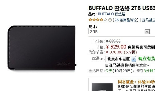 巴法络纤薄款外置硬盘 亚马逊仅售529元