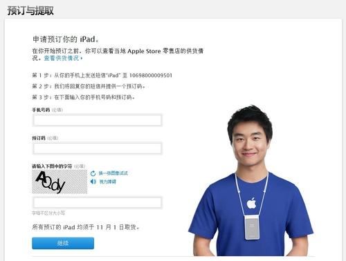 iPad Air WiFi版开始预订 11月1日提货