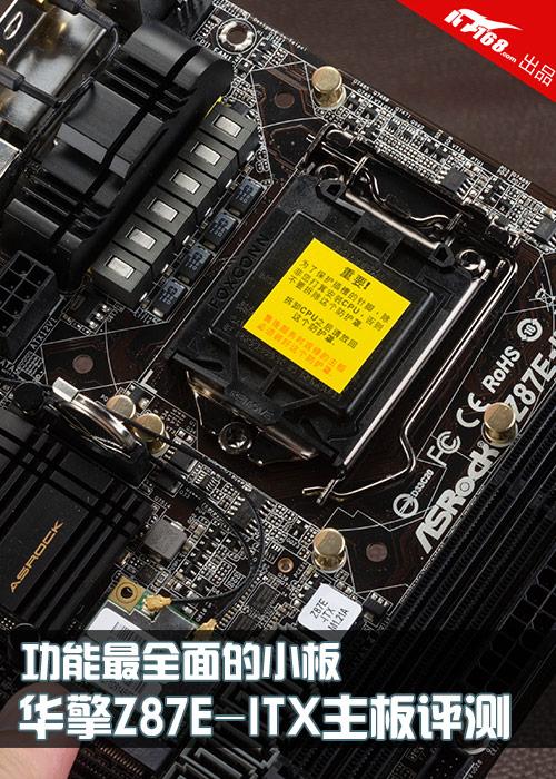 功能最全面小板 华擎Z87E-ITX主板评测