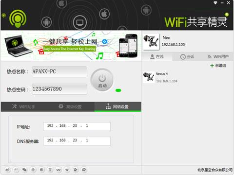 不只是共享 wifi共享精灵2014新版曝光