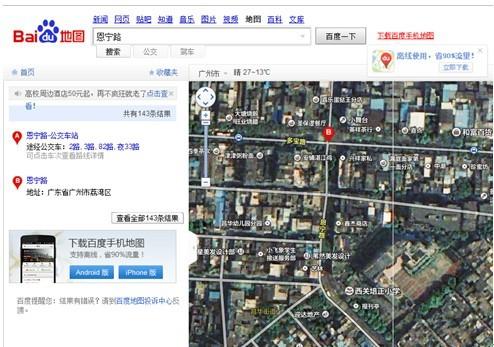 百度地图品味广州的市井味道