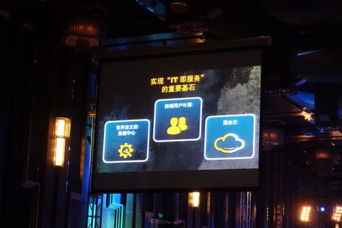 vForum 2013:IT即服务的三项基石