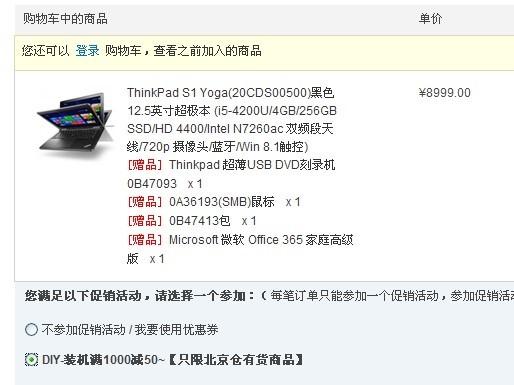 ThinkPad翻转超极本S1 Yoga 易迅8999元