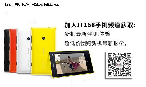 诺基亚也玩低价 Lumia 525诠释千元神器