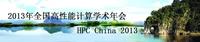 HPC China2013 优秀论文颁奖及会旗传递