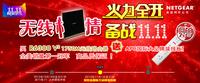 """""""双11""""NETGEAR天猫旗舰店火热开抢"""