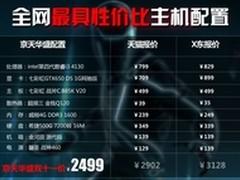 全线迎接双十一 战斧B85游戏整机低价促