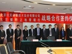 傲天动联与北京银行签署战略协议