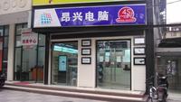 体验高清! 华芸上海昂兴体验店欢迎您