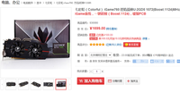 双11特惠iGame760烈焰战神U仅售1699元