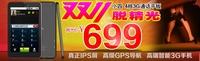 """双十一狂欢 欧达小四699元""""京""""光价!"""