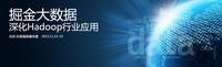 星环科技孙元浩:Hadoop应用的三个阶段